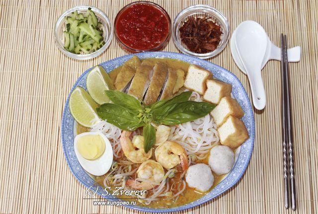 Суп Карри Лакса (Лакса Лемак) (Малазийская кухня)