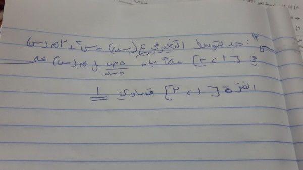 جد متوسط التغير في ع س س٢ ٣ق س في ٣ ١ Math Math Equations Equation