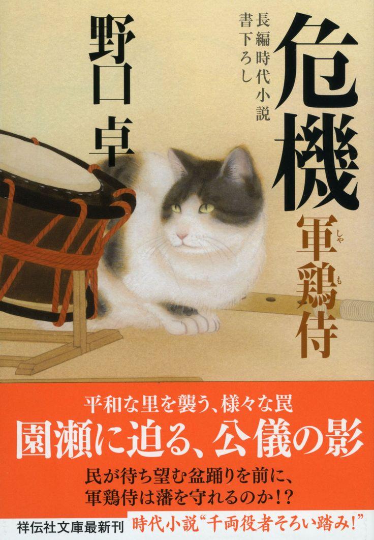 Amazon.co.jp: 危機 軍鶏侍 (祥伝社文庫): 野口 卓: 本