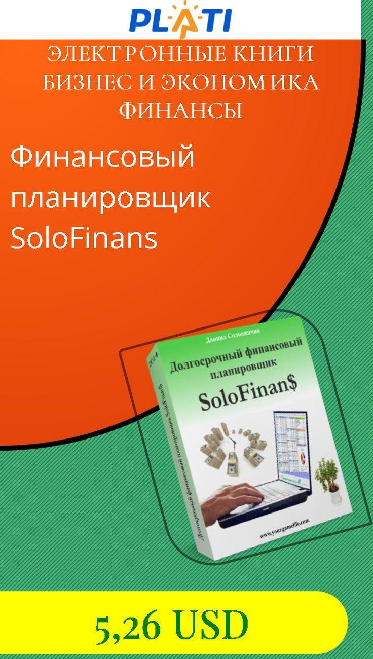 Финансовый планировщик SoloFinans Электронные книги Бизнес и экономика Финансы