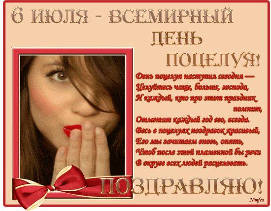 6 июля Всемирный день поцелуя! С праздником Друзья!!!