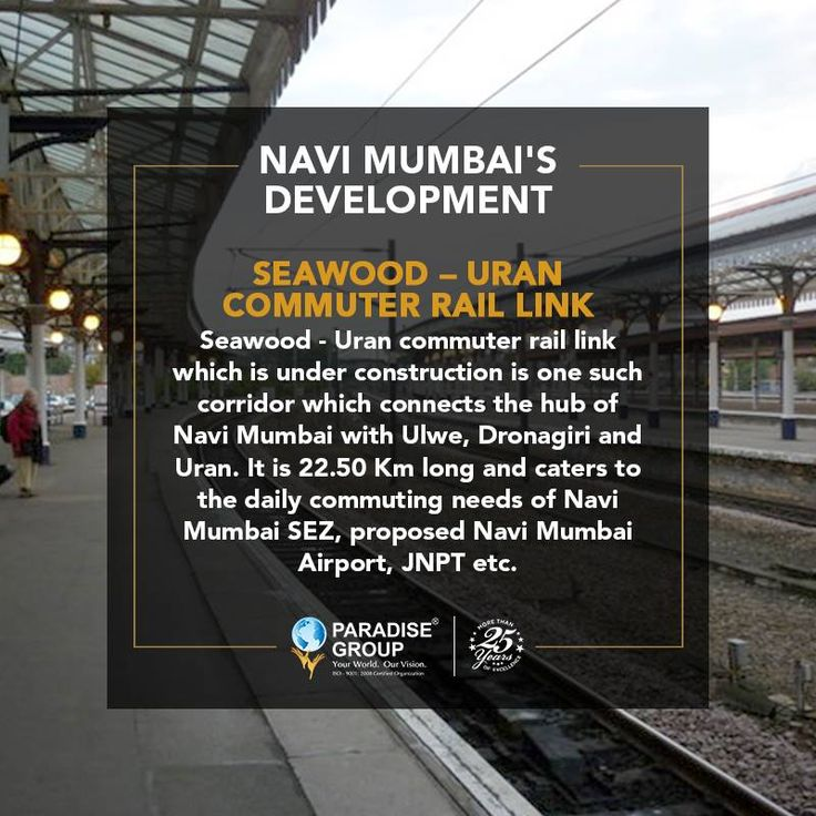 Seawood - Uran commuter rail link which is under construction is one such corridor which connects the hub of Navi Mumbai with Ulwe, Dronagiri aand Uran. It is 22 Km long and caters to the daily commuting needs of Navi Mumbai SEZ, proposed Navi Mumbai Airport, JNPT etc.  www.paradisegroup.co.in  Contact: 022 2783 1000  #paradise #paradisebuilders #realestate #luxury
