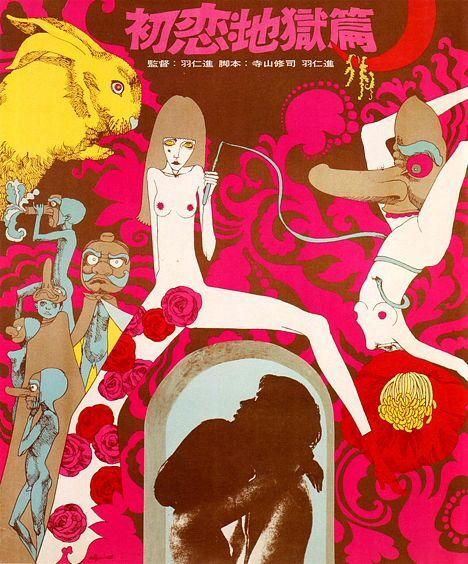 初恋地獄篇 / 羽仁進, Inferno of First Love / Susumu Hani, 1968 Japan Movie Poster, Art : 宇野 亜喜良, Aquirax Uno
