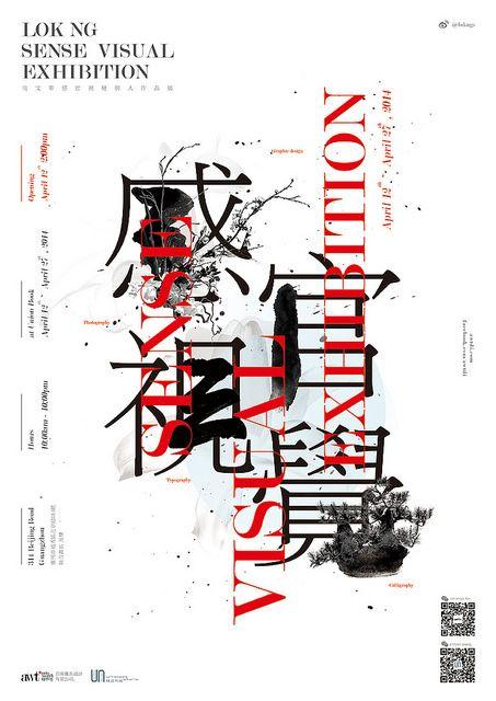 sense visual exhibition poster by Lok Ng, via Flickr