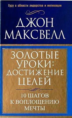 Джон Максвелл - Золотые уроки - достижение целей