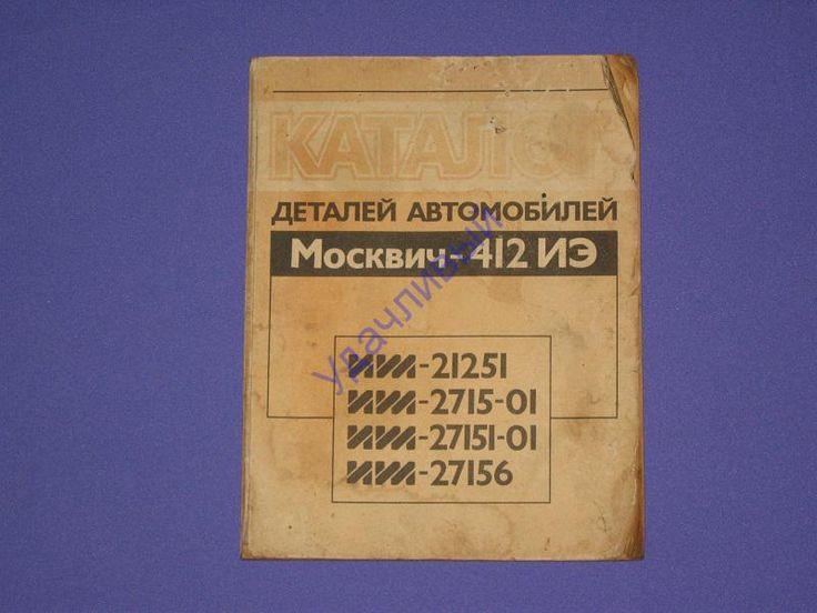 Каталог деталей автомобилей МОСКВИЧ 412 ИЭ