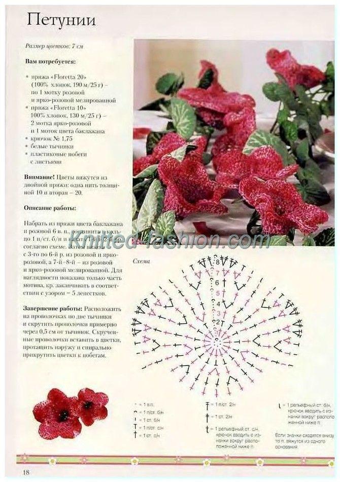 цветы вязанные крючком со схемами фото так