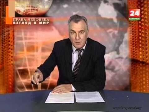 Евгений Новиков «Права человека. Взгляд в мир» 27 08 2014