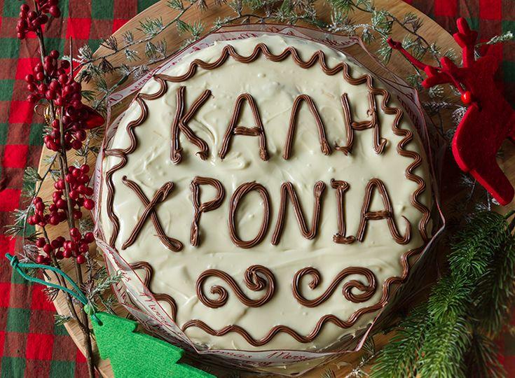 Συνταγή Βασιλόπιτα κέικ | GlikesSintages.gr