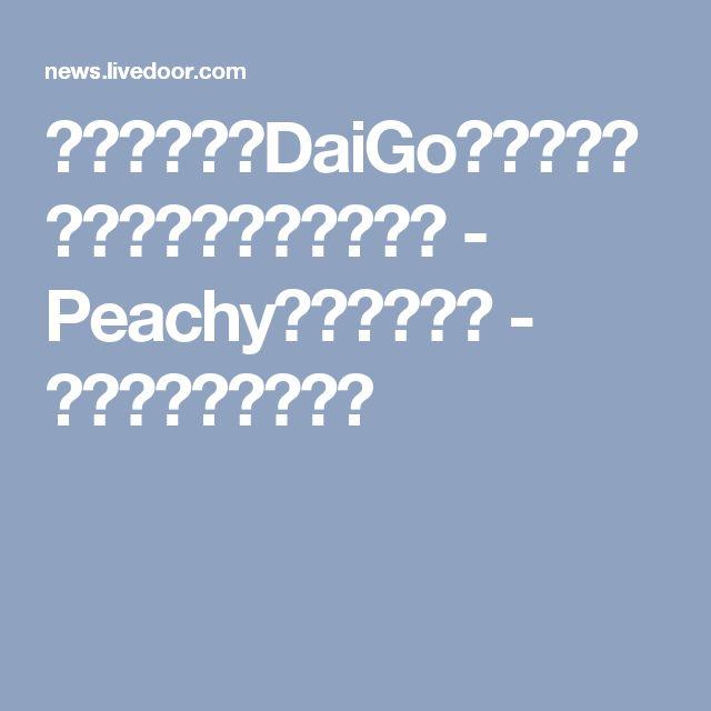 メンタリストDaiGoが教える「痩せメンタル」の鍛え方 - Peachy(ピーチィ) - ライブドアニュース