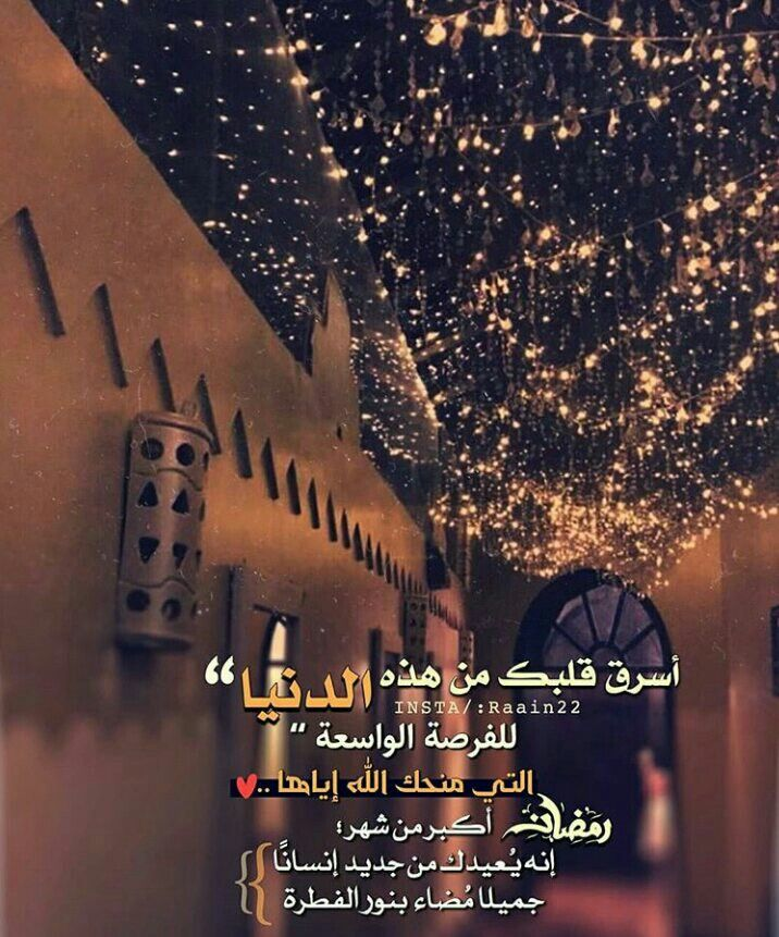 Pin By Besma On Dou3aa Ramadan Day Ramadan Cards Ramadan Decorations