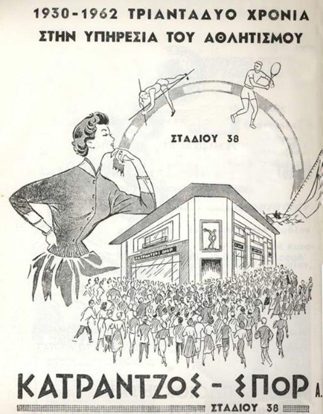 Κατράντζος ~ Σπόρ. Σταδίου 38. 1930-1962 ΤΡΙΑΝΤΑΔΥΟ ΧΡΟΝΙΑ ΣΤΗΝ ΥΠΗΡΕΣΙΑ ΤΟΥ ΑΘΛΗΤΙΣΜΟΥ.