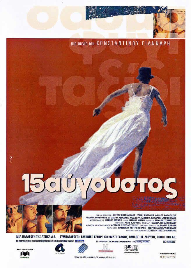 Δεκαπενταύγουστος (2001)