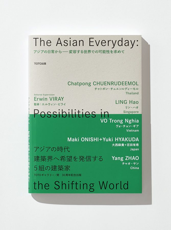 designeverywhere:  The Asian Everyday: Possibilities in the Shifting World