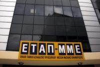 Καταργείται η οικονομική και λογιστική αυτοτέλεια του ΕΤΑΠ-ΜΜΕ - 4you