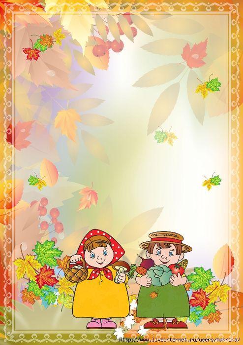 Картинки для оформления осень в доу