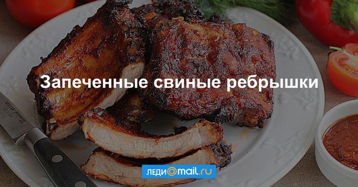 Запеченные свиные ребрышки - пошаговый рецепт с фото: Свиные ребрышки в духовке — отличный вариант второго блюда как для повседневного стола, так и для праздничного... - Леди Mail.Ru