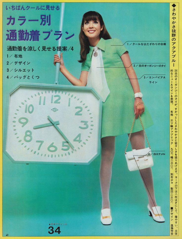 47 Best Images About 60s 70s Japan On Pinterest Twiggy Hair Fashion Magazines And Mary Quant