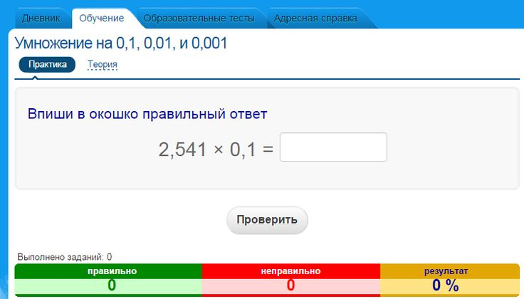 Тренажер умножения десятичной дроби на 0,1; 0,01; 0,001