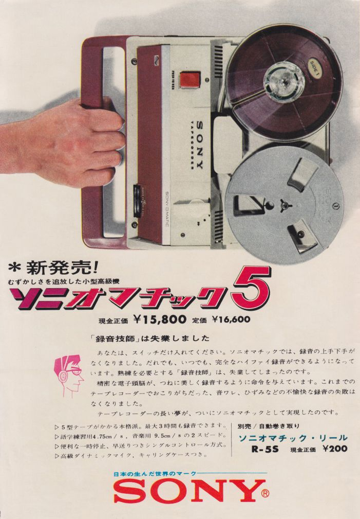 groovy japanese portable reel-to-reel player ad, 1964