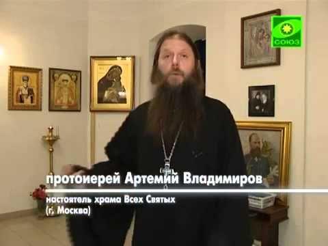 О.Артемий Владимиров, продвинутый батюшка.