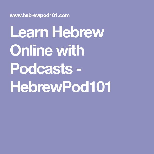 Learn Hebrew Online with Podcasts - HebrewPod101