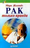 Марк Яковлевич Жолондз - врач высшей категории. В медицину пришел уже зрелым человеком. Первое его высшее образование было техническим, но у него тяжело ...