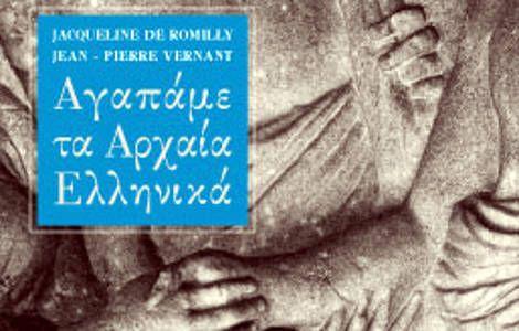 Γράφει η Μαριάννα Χαραλάμπους Η πρωτότυπη ανθολογία αρχαίων κειμένων με τίτλο «Αγαπάμε τα αρχαία ελληνικά» αποτελεί ένα από τα αγαπημένα μου βιβλία.