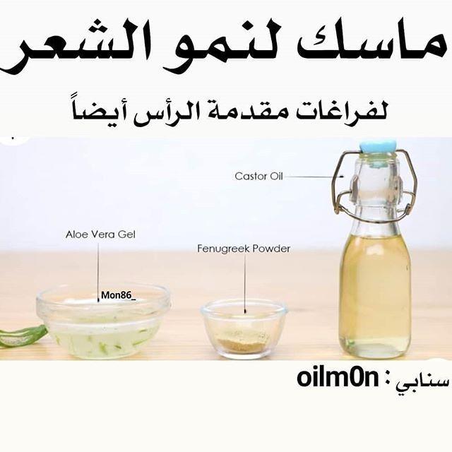 Pin By Safaa16 On رمزيات Hair Care Oils Beauty Recipes Hair Beauty Care Routine