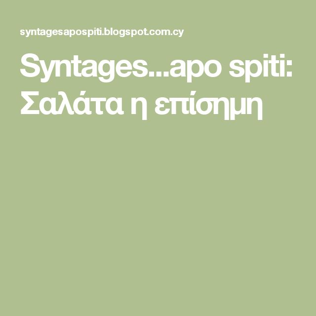 Syntages...apo spiti: Σαλάτα η επίσημη
