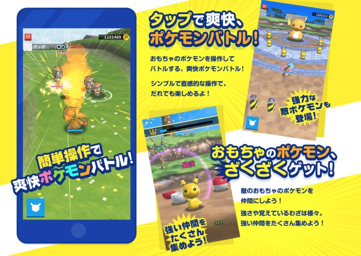 Learn about New Pokemon Mobile Game PokeLand Announced http://ift.tt/2qGndst on www.Service.fit - Specialised Service Consultants.