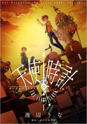 天使時計 1巻 (IDコミックス ZERO-SUMコミックス) | 渡辺 うな, ゆうき あずさ | 本 | Amazon.co.jp
