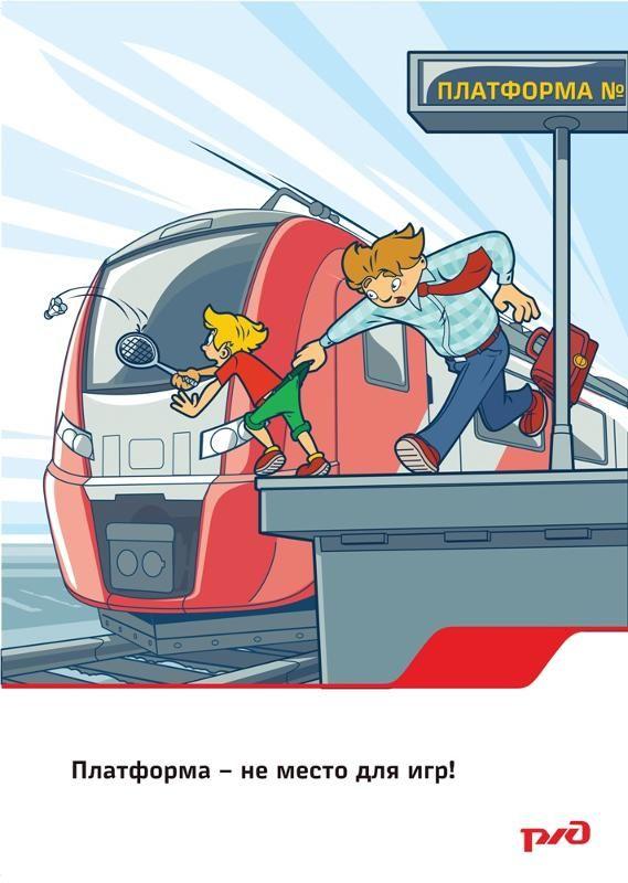 Плакат на тему безопасности детей на железной дороге