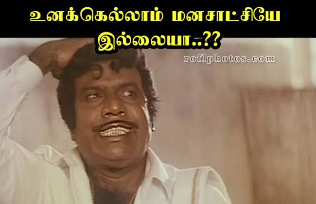 goundamani memes - Google Search | Memes, Humor, Funny
