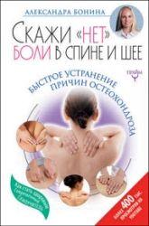 Скачивайте Александра Бонина - Скажи «нет» боли в спине и шее! Быстрое устранение причин остеохондроза онлайн  и без регистрации!