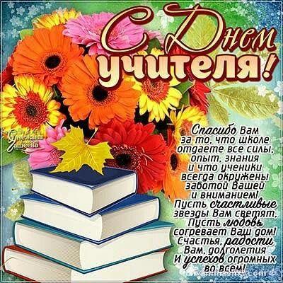 Очень красивые открытки с поздравлениями в день учителя, ангела