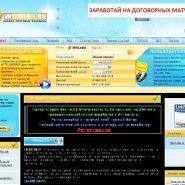 Раскрутка web-сайтов.эффективная интернет xrumer 7 elit demo