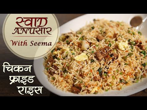 Chicken Fried Rice Recipe In Hindi - चिकन फ्राइड राइस | Swaad Anusaar With Seema - https://www.cookingnovel.com/chicken-fried-rice-recipe-in-hindi-%e0%a4%9a%e0%a4%bf%e0%a4%95%e0%a4%a8-%e0%a4%ab%e0%a5%8d%e0%a4%b0%e0%a4%be%e0%a4%87%e0%a4%a1-%e0%a4%b0%e0%a4%be%e0%a4%87%e0%a4%b8-swaad-anusaar-with-seema/ #cooking #recipe #food