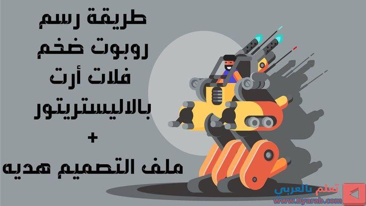 نقطة عسل طريقة رسم روبوت ضخم فلات أرت بالأليستريتور ملف التصميم هديه Movie Posters