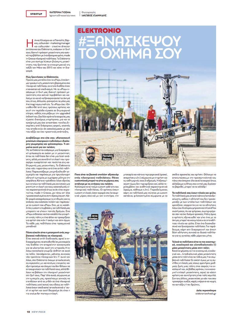 Elektronio's interview to Katerina Giosma | New Page newspaper