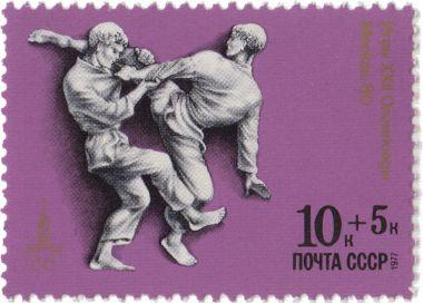Борьба дзюдо из серии XXII летние Олимпийские игры 1980 года в Москве | Stamps.ru