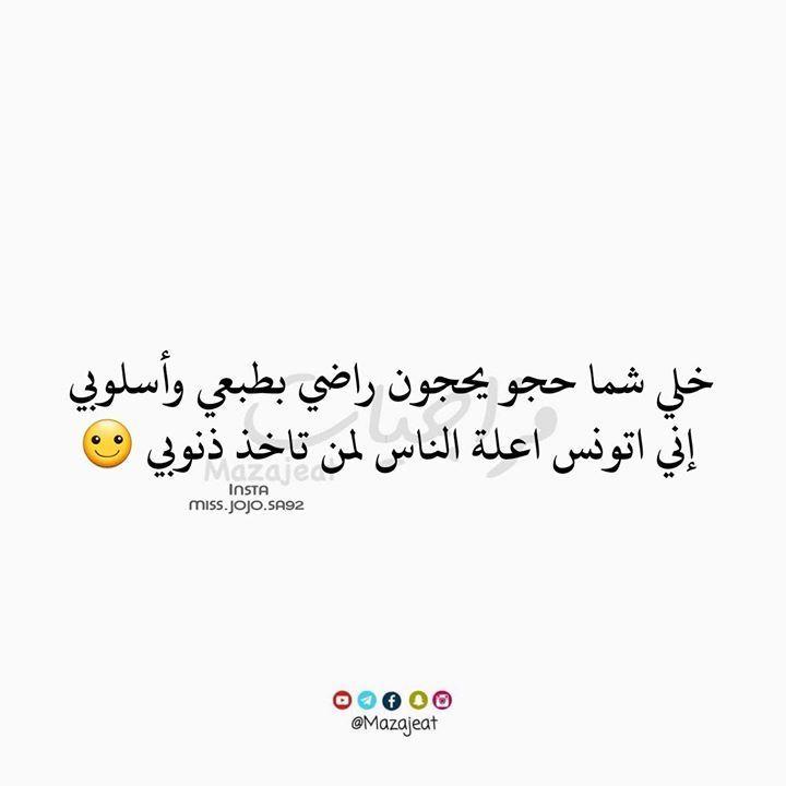متابعه لقناتنه ع التلكرام T Me Mazajeat جوج شعر شعبي عراقي Wisdom Quotes Life Cool Words Wisdom Quotes