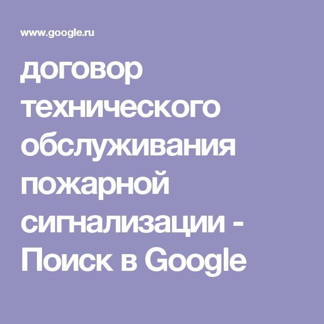 договор технического обслуживания пожарной сигнализации - Поиск в Google