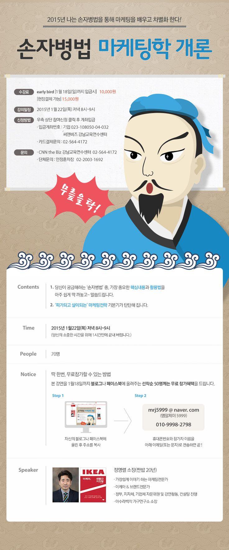 [CNB] 손자병법 마케팅학 개론 (이경선)