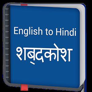 English to Hindi Dictionary  For English to Hindi translation