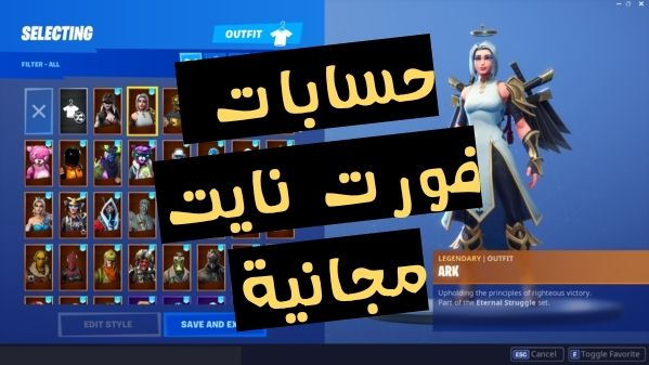 حسابات فورت نايت Fortnite Accounts With Skins Free Fortnite Victorious Skin