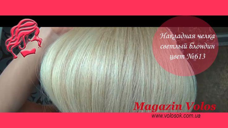 Видео обзор накладной челки из натуральных волос. Цвет светлый блондин №613