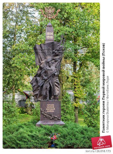 Памятник героям Первой мировой войны (Псков) © Manapova Ekaterina / Фотобанк Лори