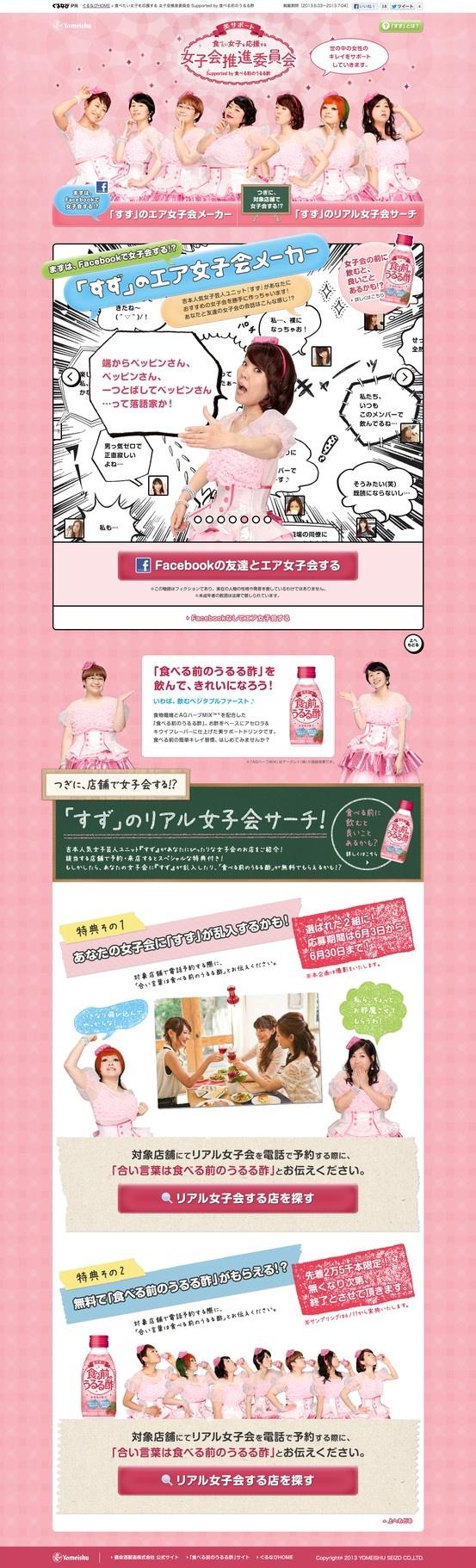 食べたい女子を応援する 女子会推進委員会 Supported by 食べる前のうるる酢 http://pr.gnavi.co.jp/promo/ururusu/ よくテレビに出てる女性芸人さんがたくさん!豪華なランディングページです。