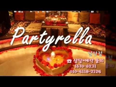 일산 파티룸 & 이벤트룸 '파티렐라'
